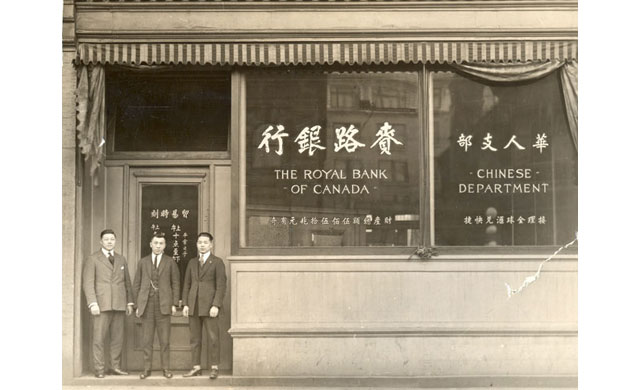 1925 – Chinese Department, East End Vancouver, B.C.